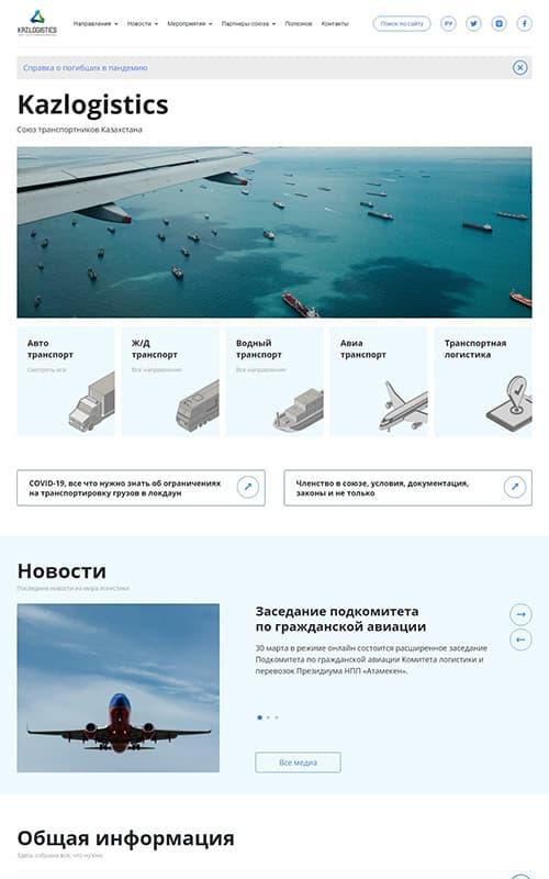 Screenshot KazLogistics
