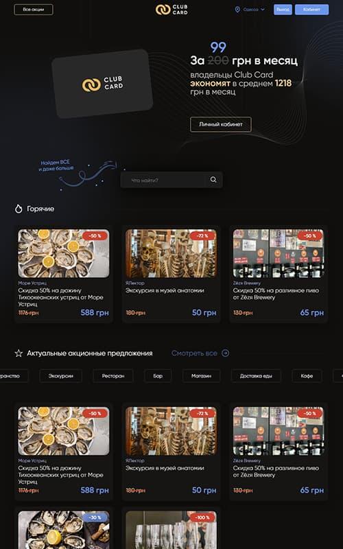 Screenshot ClubCard
